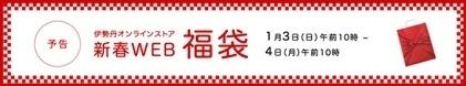 btn_web_fukubukuro.jpg